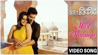 MAST MALANGA | Romantic Video Song | ONE WAY TICKET | Sachit Patil, Neha Mahajan