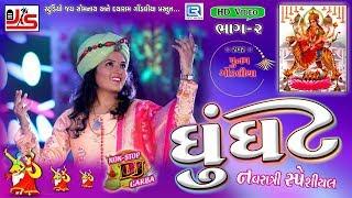 GHOONGHAT - Poonam Gondaliya  Non Stop Garba  Part 02  NAVRATRI SPECIAL  New Gujarati Garba 2017