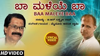 Baa Maleye Baa Lyrical Video Song | Mysore Ananthaswamy | B R Lakshman Rao | Kannada Bhavageethegalu