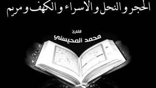 الحجر و النحل و الأسراء و الكهف و مريم - محمد المحيسني