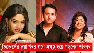 বিবাহ বিচ্ছেদের খবর শুনে অসুস্থ হয়ে গেছেন শাবনুর বললেন  তার স্বামী | Shabnur | Bangla News Today