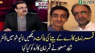 Shahid Masood Response On the Death Of Qamar Zaman Kaira's Son | Pakistan Breaking News