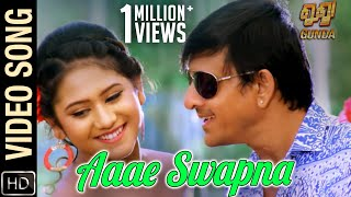 Aaae Swapna | Gunda | Official Video Song | Odia Movie | Siddhanta Mahapatra , Himika Das