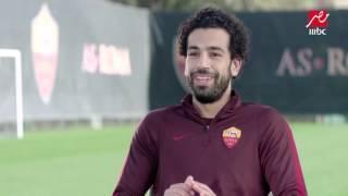 محمد صلاح: وانا صغير عمري ما حلمت اني العب في أوروبا