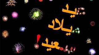Happy birthday / joyeux anniversaire / aid milad said