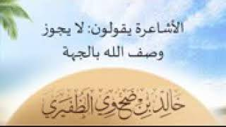 الرد على الاشاعرة في الصفات ومسألة العلو - الشيخ خالد بن ضحوي الظفيري