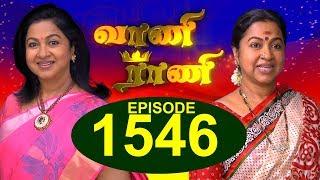 வாணி ராணி - VAANI RANI -  Episode 1546 - 19/4/2018
