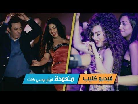 اغنيه | متعوده | من فيلم بوسي كات | اسلام شكل