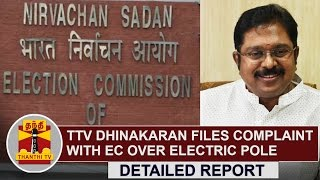DETAILED REPORT | TTV Dhinakaran files complaint with EC over Electric Pole Symbol | Thanthi TV