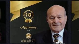 أغني 10 شخصيات في العالم العربي لعام 2016