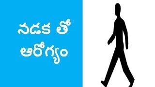 Top Benefits Of Walking II Telugu Bharati II నడక తో ఆరోగ్యం