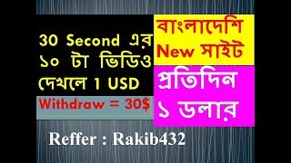 How to earn money daily 1 USD 2018 | Bangla Tutorial | BDtech24
