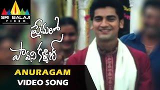 Premalo Pavani Kalyan Songs   Anuragam Video Song   Arjan Bajwa, Ankitha   Sri Balaji Video