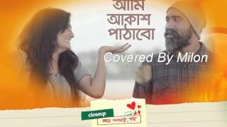 Ami akash patabo covered by milon