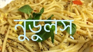 নুডুলস Noodles Spaghetti Pasta Recipe - Sylheti Ranna - Bangladeshi Cooking in Bangla - Desi Food