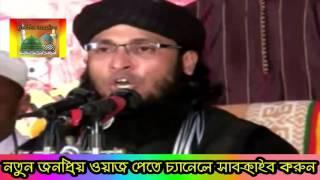 গাউছে পাকের শান সম্পর্কে অসাধারন ওয়াজ - Md Monirul Islam Chowdhury (Murad)