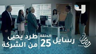 مسلسل رسايل - حلقة 25 - والد يحيى يلغي كل قراراته ويطرده بشكل مهين من الشركة
