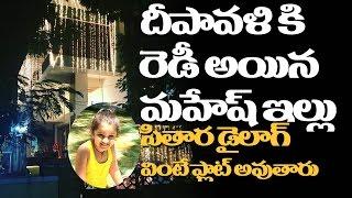 Maheshbabu House Diwali Decoration Celebrations | Sitara Brahmostavam Dailogue | Namrata Gautham