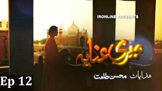 Meri Anaya - Episode 12 | Express Entertainment - Best Pakistani Dramas