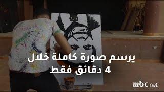 شاب يرسم بالمقلوب في 4 دقائق فقط!