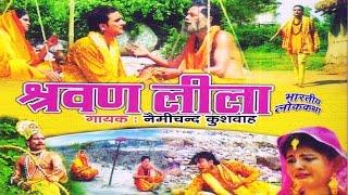 श्रवण लीला लोक कथा | Nemi Chand Kushwah | Trimurti Cassette