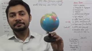 SSC BGS | অক্ষাংশ, দ্রাঘিমা এবং পৃথিবীর বিভিন্ন স্থানে বিভিন্ন সময় নির্ণয় | Fahad Sir