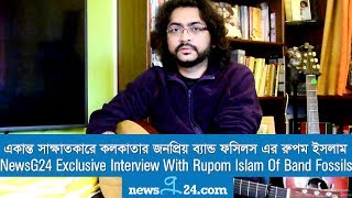 Exclusive Interview With Rupom Islam Of Band Fossils | newsg24.com