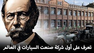 """""""تقرير"""" شاهد وتعرف على أول شركة صنعت السيارات في العالم"""