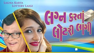 Lagna Karta Lottery Laigi - Superhit Gujarati Comedy Natak Full 2017 - Rajiv Mehta, Riddhi Dave