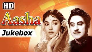 Aasha [1957] Songs HD | Kishore Kumar, Vyjayantimala | Super Hit Songs - Eena Meena Deeka & More..