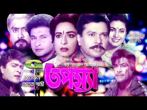 Xxx Mp4 Tapossa HD1080p Alamgir Shabana Bappa Raz Sabnuz Rajib Hit Bangla Movie 3gp Sex
