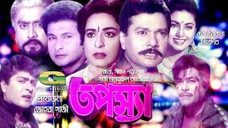 Tapossa | HD1080p | Alamgir | Shabana | Bappa Raz | Sabnuz | Rajib | Hit Bangla Movie
