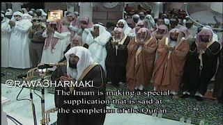 دعاء ختم القرآن كاملا للشيخ السديس ليلة 29 رمضان 1435 دعاء ختمة الحرم المكي للسديس 29-9-1435 - 2014