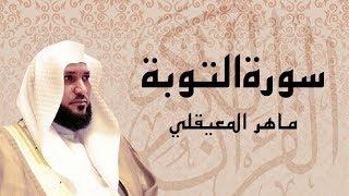 آيات تجلب الراحة و الطمأنينة ... سورة التوبة كاملة ... الشيخ ماهر المعيقلي