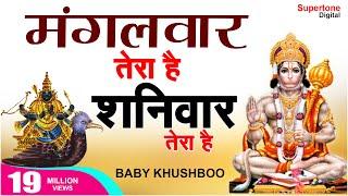 मंगलवार तेरा है शनिवार तेरा है ● Hanuman Bhajan ● Chale Hanuman Karke Ram Ka Dhyan ● Babo Khushboo