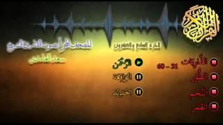 27 - المصحف المجزأ - القارئ الشيخ سعد الغامدي - الجزء السابع والعشرون