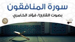 سورة المنافقون بصوت القارئ فؤاد الخامري