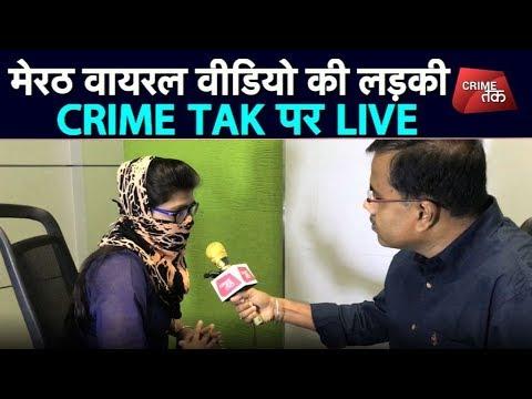 Xxx Mp4 मेरठ वायरल वीडियो वाली लड़की का EXCLUSIVE INTERVIEW Crime Tak 3gp Sex