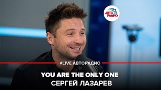 Сергей Лазарев - You Are The Only One (#LIVE Авторадио)