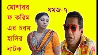 মোশাররফ করিম এর চরম হাসির নাটক যমজ-৭ | Mosharraf Karim Jomoj 7 Bangla Natok Funny Video Clips 2017