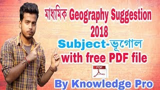 W.B Madhamik Geography Suggestion 2018/By knowledge Pro/In Bengali
