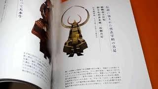 Japanese Samurai Unusual Armor KABUTO Sengoku Period Cool Design Book #1115