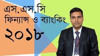 SSC Exam preparation 2018 | Finance