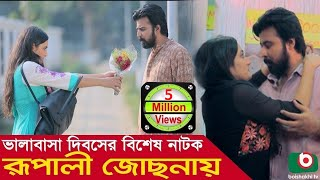 Bangla Romantic Drama | Rupali Jusonay | Arfan Nisho, Aparna Ghosh, Keya Rahman.