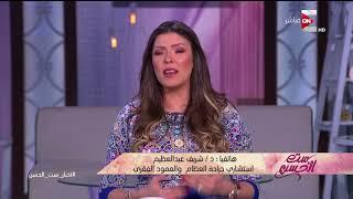 ست الحسن - مداخلة د.شريف عبدالعظيم للتعقيب على كيفية الوقاية من انحناء الرقبة لدى السيدات