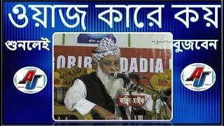 Alhaz Hazrat Maulana Shayek Abdus Shohid Saheb Golmukhaponi Sylhet Bangla Waz-salamer guruto