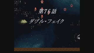 Super Robot Wars F Final (SS) (無改造) 第76話 DC篇