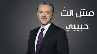 مش انت حبيبي تتر مسلسل حبيبي اللدود - مروان خوري 2018