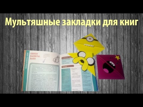 Книги своими руками в ютубе
