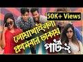 নোয়াখাইল্লা যখন ঢাকায় আসে | পার্ট-২ | Bangla Natok | Noakhali First Time in Dhaka | Part-2